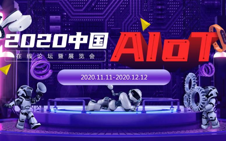 """雙11亮點:2020中國AIoT在線論壇暨展覽會""""首秀""""揭幕"""