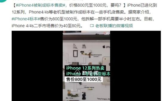 iPhone4被制成標本售賣 售價1000 你會...