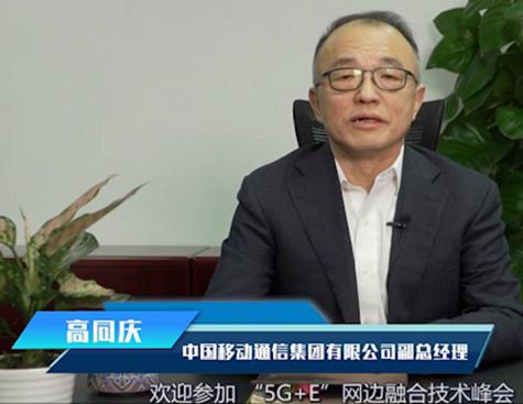 邊緣計算成垂直行業數字化轉型發展的剛需,中國移動攜手企業發展