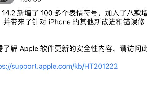 蘋果發布iOS 14.2正式版:有哪些改進呢