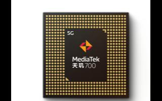 天玑系列5G芯片天玑700新推出,将进一步助力5...