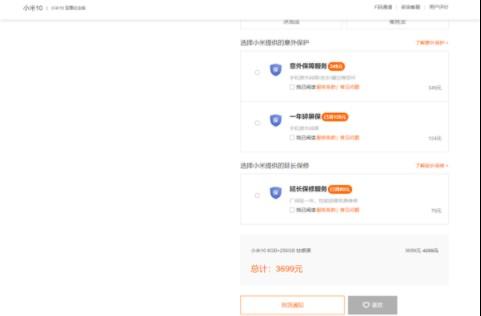 小米集团董事长确认小米10 Pro已接单:小米1...