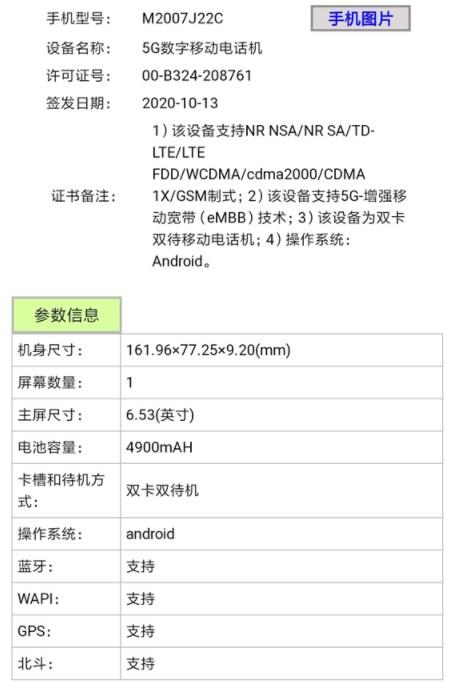 和上一代Redmi Note 8 Pro的差异:...