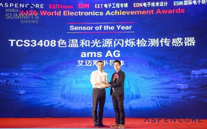 翹楚云集中摘得全球電子年度大獎,ams這款傳感器...