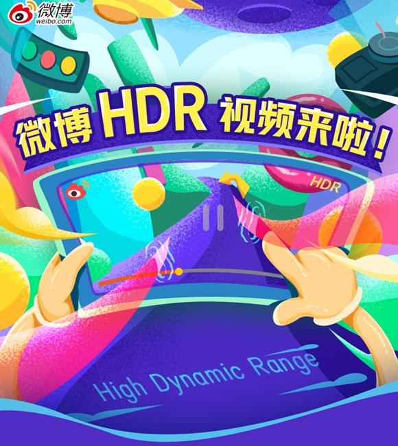 微博宣布正式支持HDR视频技术,安卓手机无缘