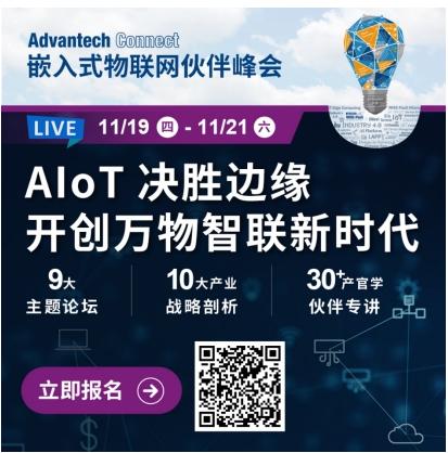 AIoT決勝邊緣 研華嵌入式物聯網伙伴峰會直擊邊緣運算&AI全球趨勢商機