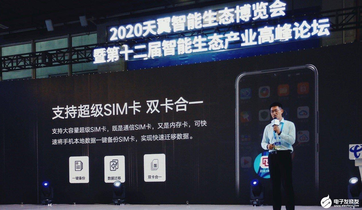 天翼1号支持超级SIM卡,为天翼终端发展带来更多...