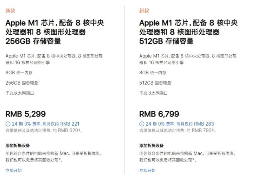 苹果Mac mini2020正式发布:搭载M1芯...