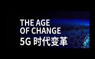 SK電訊與德國電信組建合資企業,專注于5G技術業務