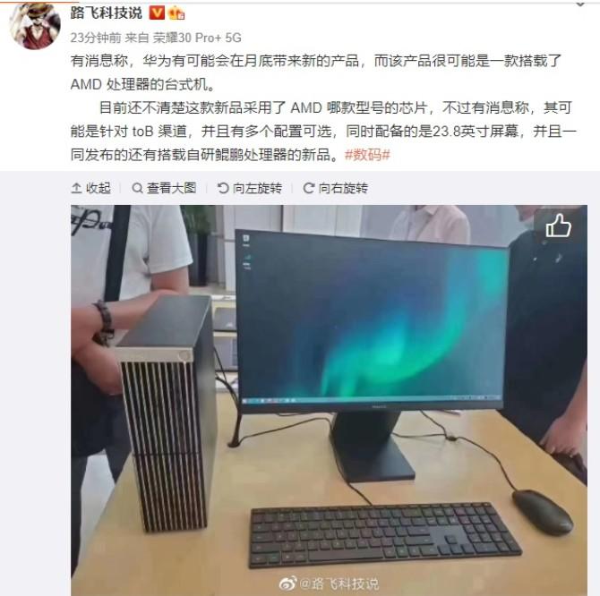 华为台式机、显示器曝光,有望搭载AMD处理器
