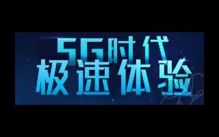 爱立信:爱立信正在大力投资并在中国实施5G的商业...