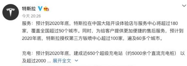 特斯拉宣布:年底将在中国建成650个超级充电站