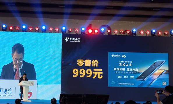 中国电信正式发布首款5G云手机,零售价999元
