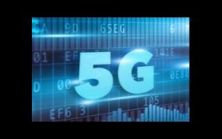 中兴通讯:共筑5G产业创新之路