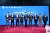 南京未来科技智慧中心正式开放