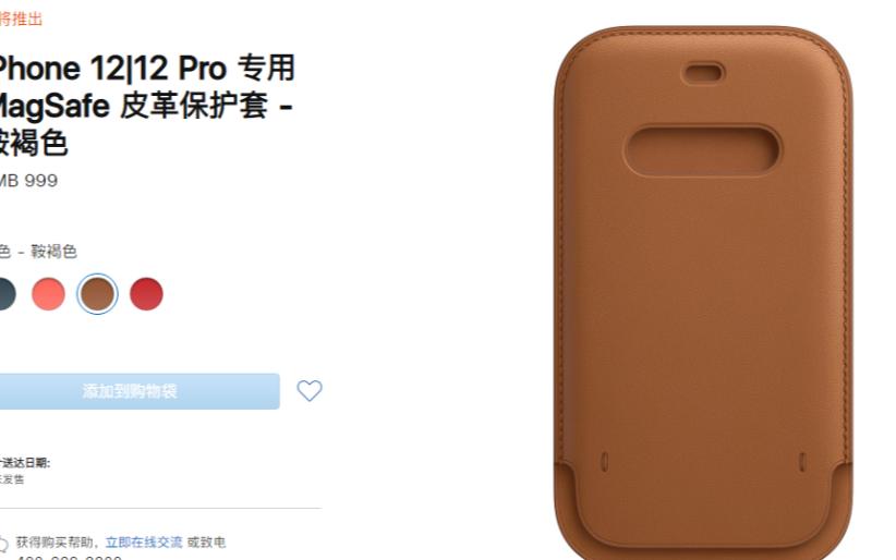 iPhone 12一个保护套卖1000元 你会买...