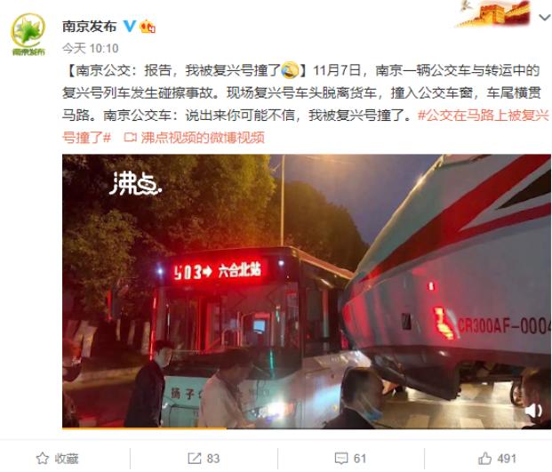 """南京复兴号竟在马路上""""出轨""""撞上公交车?"""