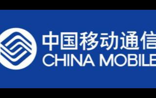 """中国移动打造全国领先5G应用""""样板房"""",领跑全国..."""