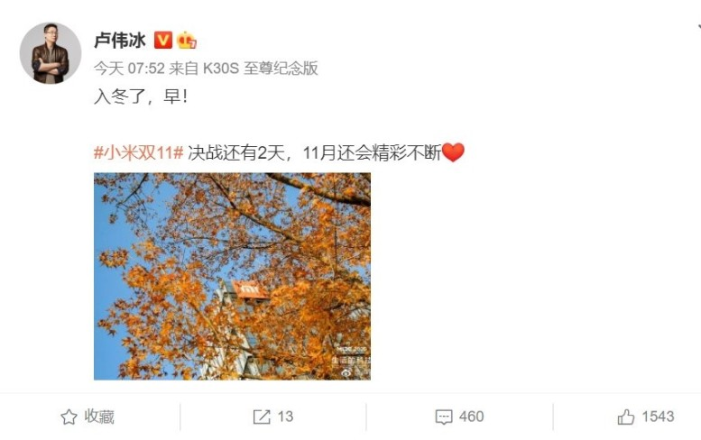 卢伟冰暗示Redmi Note9系列本月发布