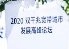 """上海打造""""光纤固网+5G""""双千兆,实现IPv6网..."""