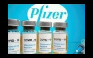 重大進展!輝瑞新冠疫苗有效率達到90% 明年產能13億