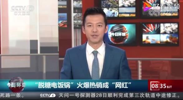 央视实测网红脱糖电饭煲:降糖70%?虚假宣传