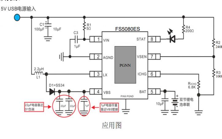 FS5080ES雙節鋰電池串聯應用升壓充電管理芯片的數據手冊