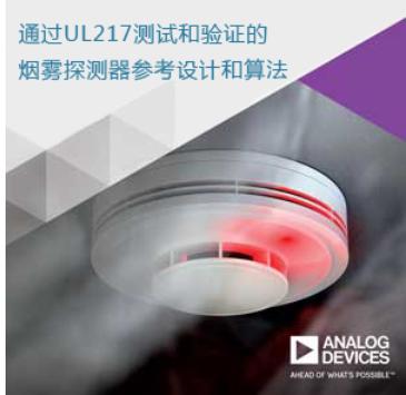 ADI公司發布通過UL 217測試和驗證的煙霧探...