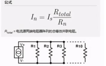 關于一些常用的電路基礎公式及換算的詳細講解