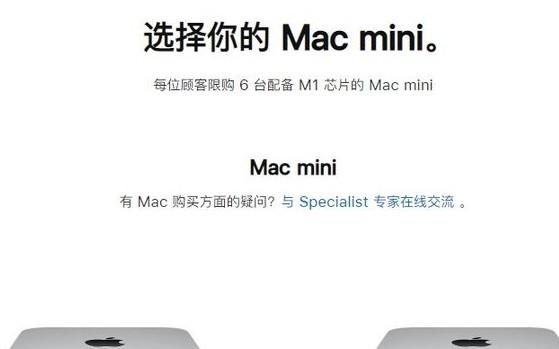 搭载M1芯片的国行Mac Mini上架