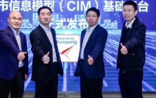 超图与华为发布CIM基础平台,满足信息数据一体化...