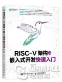 IC設計工程師想了解的RISC-V知識點分享