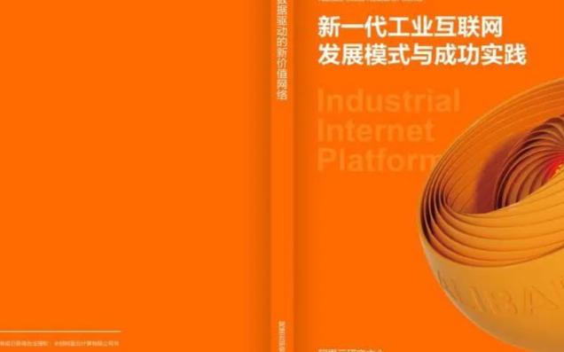 阿里:新一代工业互联网发展模式与成功实践