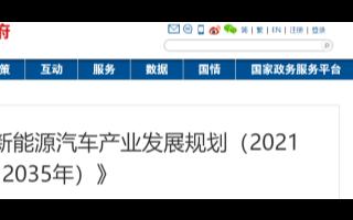 新能源汽车产业发展规划2021-2035 解读