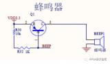 基于FPGA的音樂蜂鳴器設計