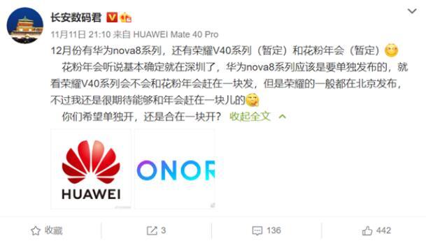 华为nova 8系列有望在12月发布,延续OLE...