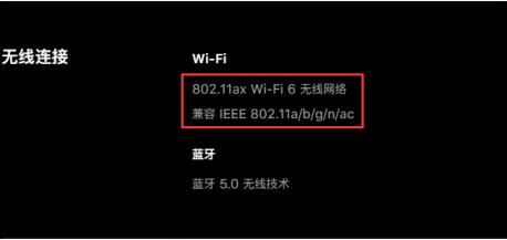 自研 M1 版MacBook支持WiFi 6无线网络