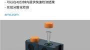 ams光譜傳感技術助光學測量技術公司實現COVID-19(SARS-CoV-2)快速專業檢測