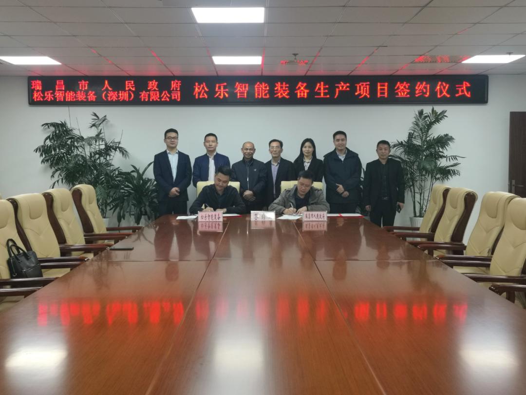松乐智能装备(深圳)有限公司与瑞昌政府举行签约仪式