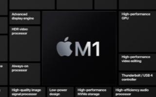 苹果发布自研ARM芯片M1,出色的响应能力和即时...