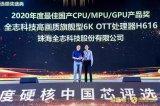"""全志科技荣获""""2020年度硬核中国芯""""两项大奖!"""