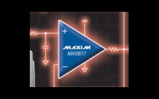 运算放大器MAX9617/MAX9618的关键特...