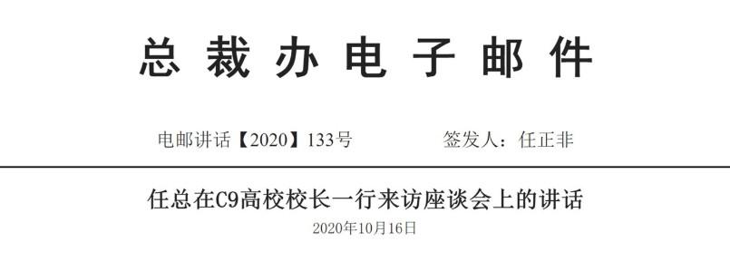 任正非:中国芯片设计已步入世界领先,问题出在制造...