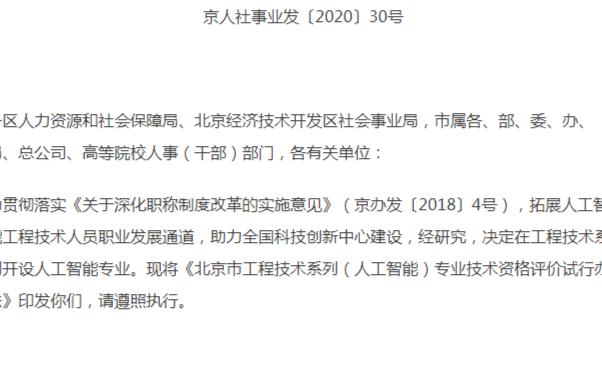 北京新增设人工智能专业职称