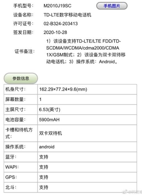 型号为M2010J19SC的小米大电池新机获得入...