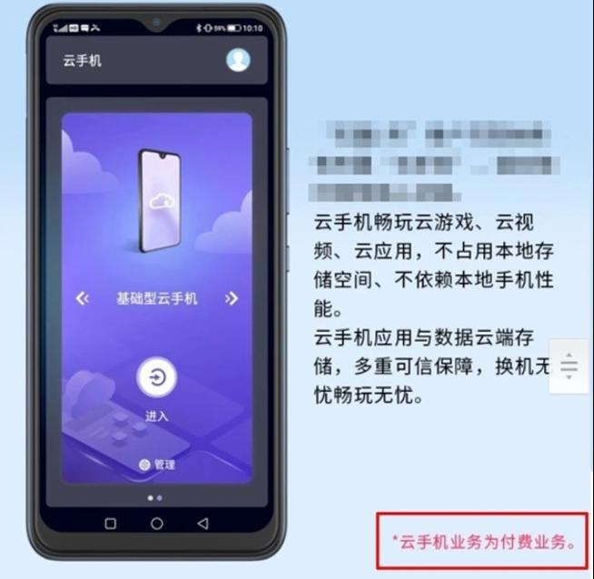 5G云手机,是新兴黑科技还是智商检验机?