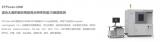 不忘初心,追求创新 天津三英助力电子行业新市场