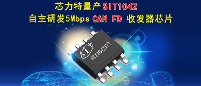 芯力特量产70V耐压CAN FD收发器芯片SIT1042