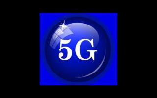 预计2021年,武汉完成8条运营线路的5G改造