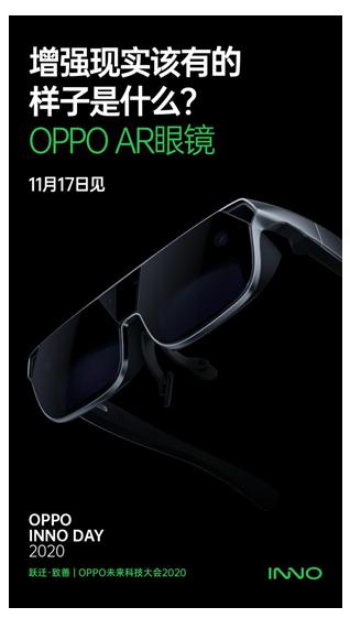 OPPO即將發布新一代AR眼鏡